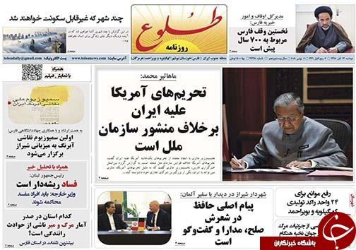 تصاویر صفحه نخست روزنامههای فارس ۱۳ آبان ماه سال ۱۳۹۸