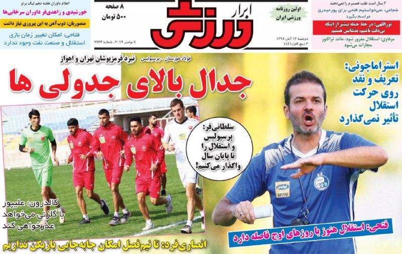 روزنامههای ورزشی ۱۳ آبان