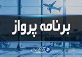 باشگاه خبرنگاران -پروازهای دوشنبه ۱۳ آبانماه ۹۸ فرودگاه ارومیه