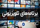 باشگاه خبرنگاران -جدول پخش برنامههای سیمای آذربایجان غربی دوشنبه ۱۳ آبان