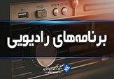 باشگاه خبرنگاران -جدول پخش برنامههای رادیو چی چیست دوشنبه ۱۳ آبان ماه