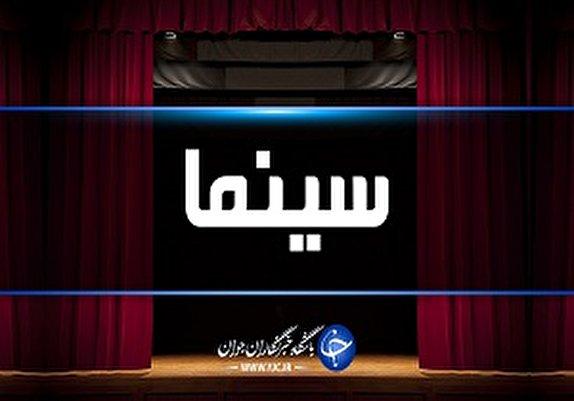 باشگاه خبرنگاران -برنامه اکران سینماهای ارومیه