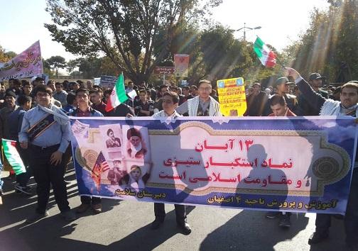 راهپیمایی ۱۳ آبان در استان اصفهان برگزارشد تصاویر