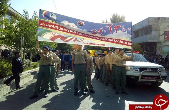 تصاویر راهپیمایی ۱۳ آبان در شهرکرد
