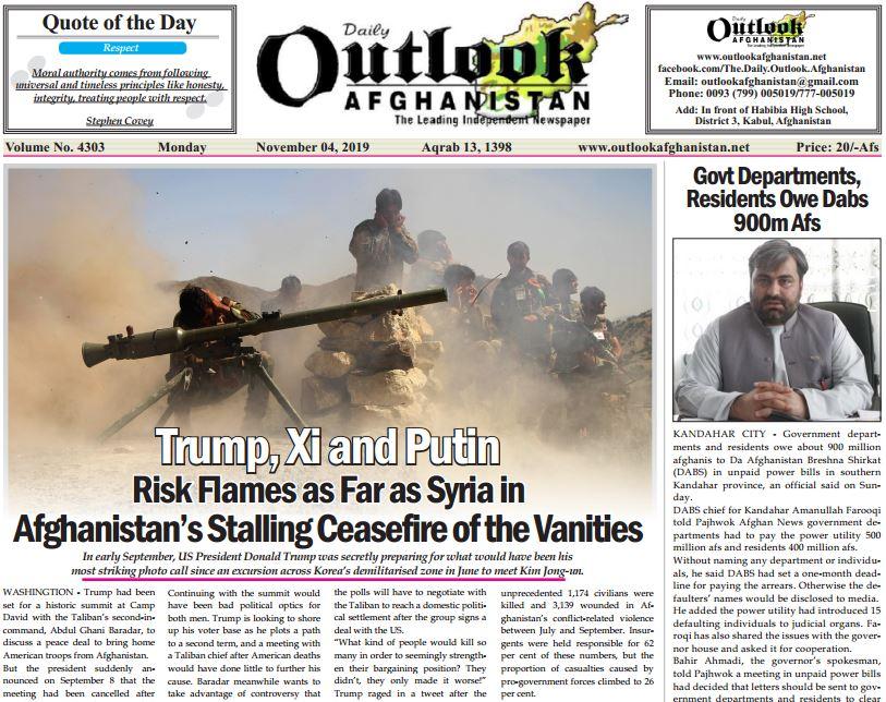 تصاویر صفحه اول روزنامه های افغانستان/ 13 عقرب