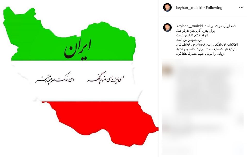 دفاع غیرتمندانه کیهان ملکی از آذربایجان/ اختلافات خانوادگی را بین خودمان حل خواهیم کرد + تصویر