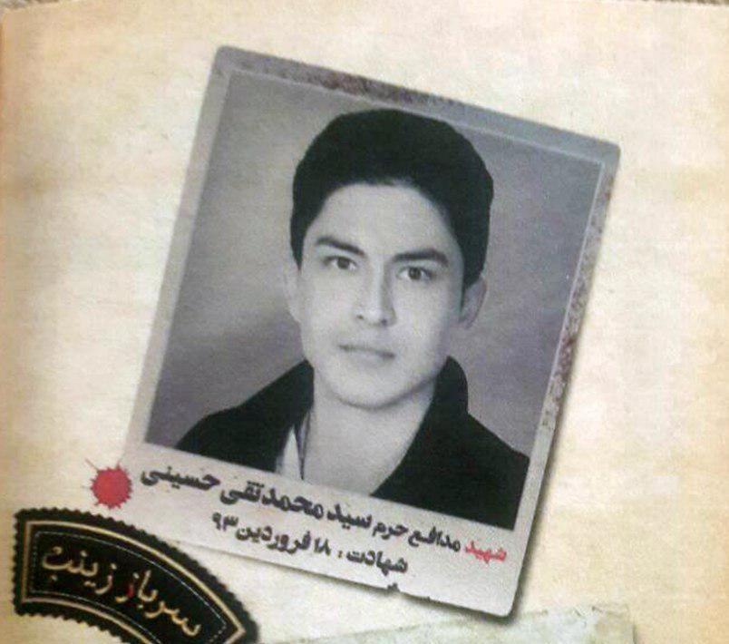 شهید مدافع حرمی که حضرت زهرا (س) شرکت در مراسم تدفینش را سفارش کرد + عکس