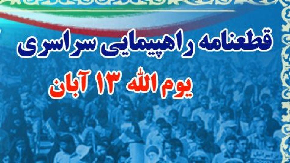 باشگاه خبرنگاران -قطعنامه راهپیمایی یومالله ۱۳ آبان/ آمریکا را دشمن شماره یک بشریت و غیرقابل اعتماد میدانیم