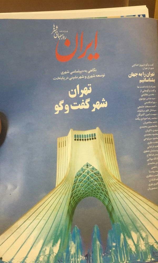 واکنش شهرداری تهران به حواشی چاپ و توزیع یک مجله