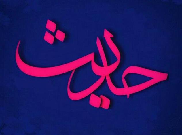 حدیثی از امام جواد (ع) در خصوص به تأخير انداختن توبه + تصویرنوشته