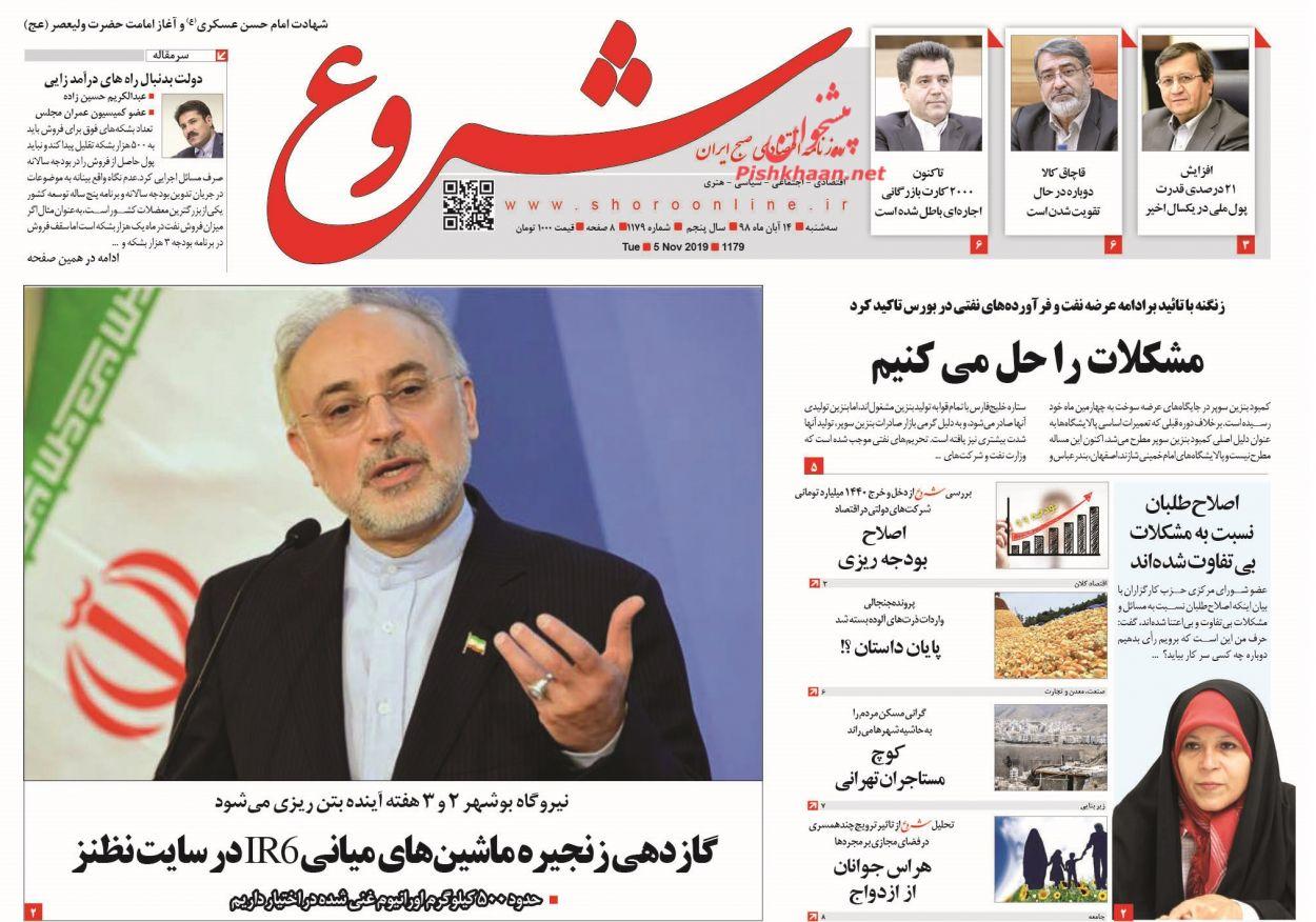 صفحه نخست روزنامههای اقتصادی ۱۴ آبان