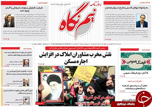 تصاویر صفحه نخست روزنامههای فارس ۱۴ آبان ماه سال ۱۳۹۸