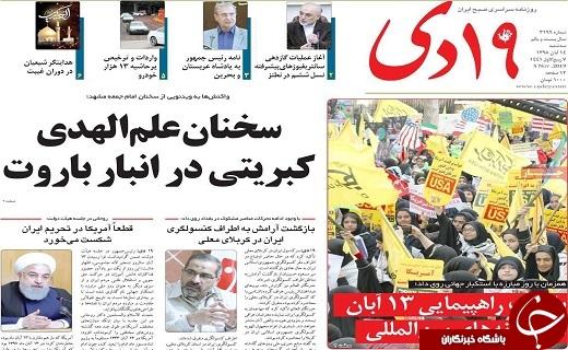 مذاکره با آمریکا هیچ نتیجهای ندارد/ تجمع بیش از ۳۰ هزار دانش آموز قمی در راهپیمایی یوم الله ۱۳ آبان