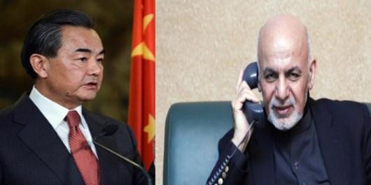 گفتگوی تلفنی اشرف غنی و وزیر خارجه چین