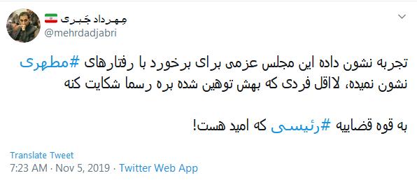 #مطهری/ ادب مرد بِه ز دولت اوست + تصاویر