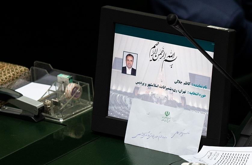استعفای «کاظم جلالی» از نمایندگی مجلس/ مصری: آقای سفیر رأیتان را بدهید!