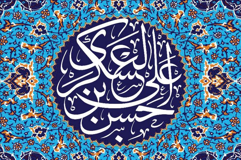 تدابیر سیاسی و تمهیدات علمی امام عسکری (ع) برای آغاز عصر غیبت