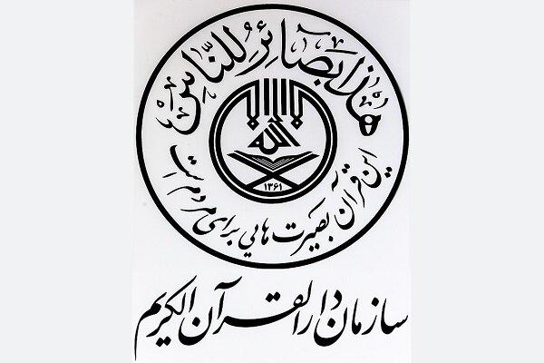 برگزاری آیین تکریم و معارفه رئیس سازمان دارالقرآن الکریم