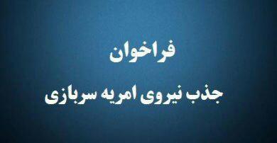 جذب نیروی امریه در اداره کل هواشناسی سیستان و بلوچستان