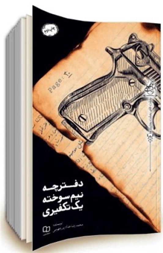 دفترچه خاطرات یک تکفیری/ داعشیها چطور نیرو جذب میکردند؟