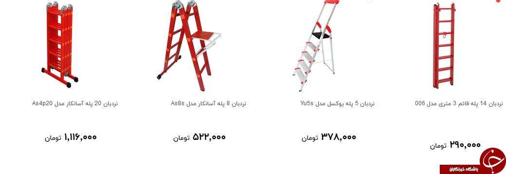 برای خرید نردبان چقدر هزینه کنیم؟ + قیمت