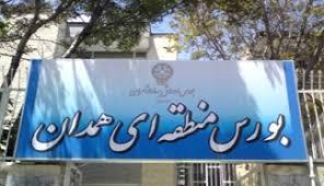 مبادله ۸۳ میلیون سهم در بورس همدان در هفته جاری