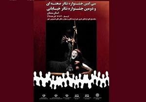 سیامین جشنواره تئاتر صحنهای استان سمنان آغاز شد