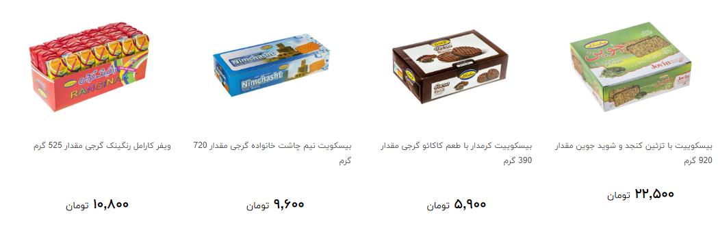 انواع بیسکوییت در طعم های مختلف + قیمت