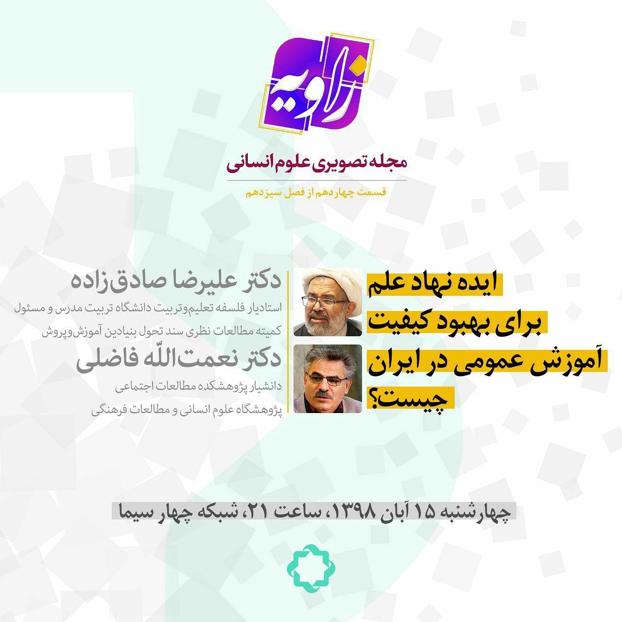 «کیفیت آموزش عمومی در ایران» نقد میشود