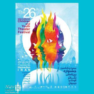 همدان میزبان یکی از بزرگترین رویداد فرهنگی کشور/ آغاز جشنواره بین المللی تئاتر کودک ونوجوان همدان