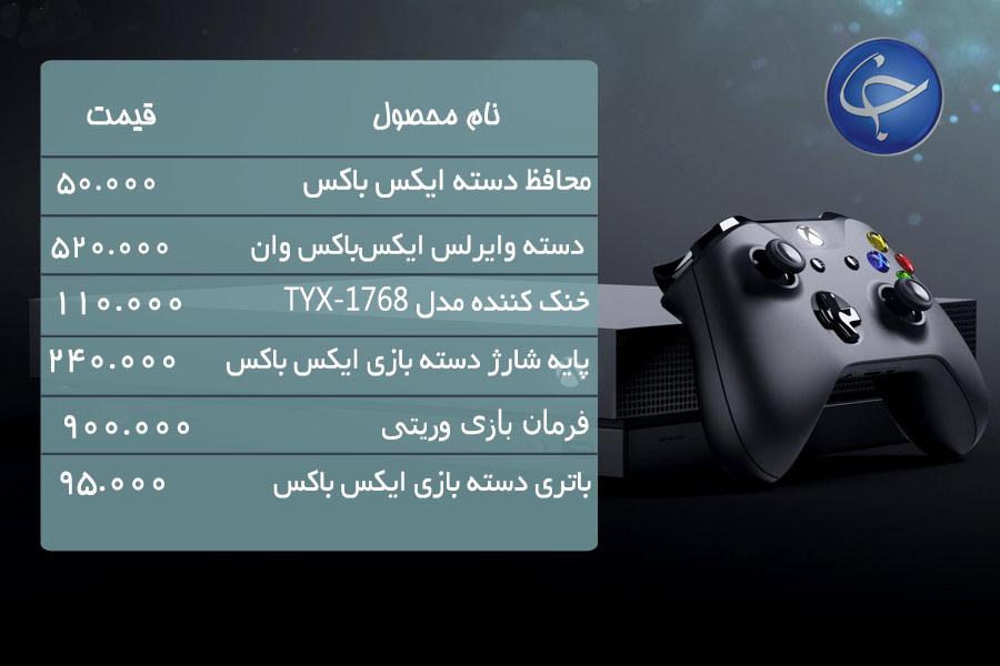 آخرین قیمت انواع کنسول بازی و لوازم جانبی آن در بازار (تاریخ 16 آبان) + جدول