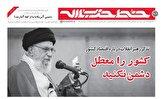 باشگاه خبرنگاران -خط حزبالله ۲۰۹| کشور را معطل دشمن نکنید