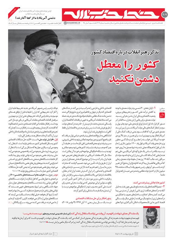 خط حزبالله ۲۰۹| کشور را معطل دشمن نکنید