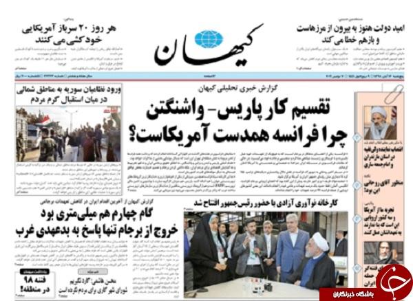 روزنامه های 16 آبان 98