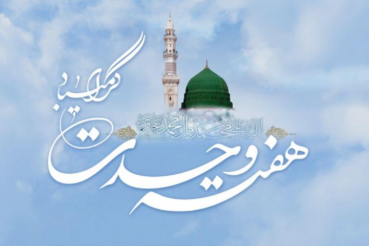 راه ایجاد وحدت، عمل به قرآن و عترت است/ وحدتی که بر محور باطل باشد، نامقدس است/ تبعیت از معصوم، سبک مدیریتی بدون خطا