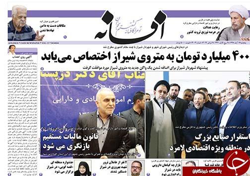 تصاویر صفحه نخست روزنامههای فارس ۱۶ آبان ماه سال ۱۳۹۸