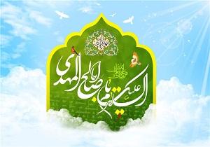 برگزاری جشنهای آغاز امامت امام زمان (عج)
