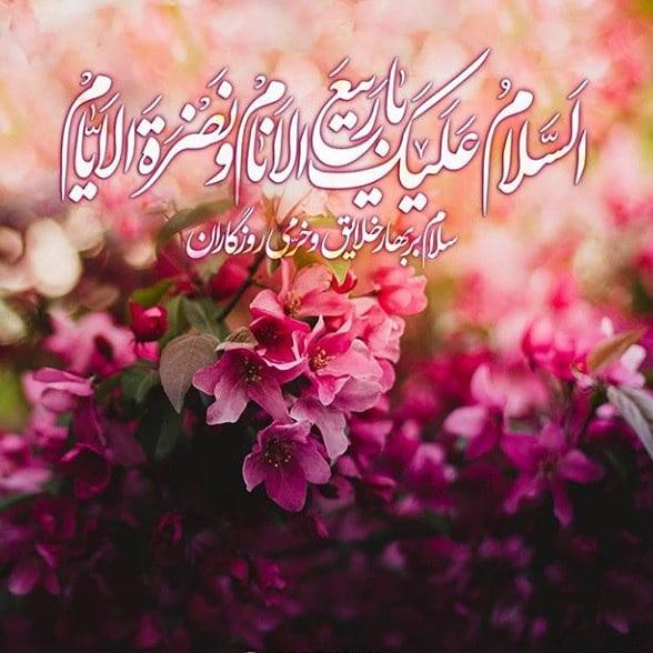 آغاز امامت حضرت بقیه الله اعظم (عج)/ السّلامُ علیک یا ربیعَ الاَنام و نضرةَ الایّام
