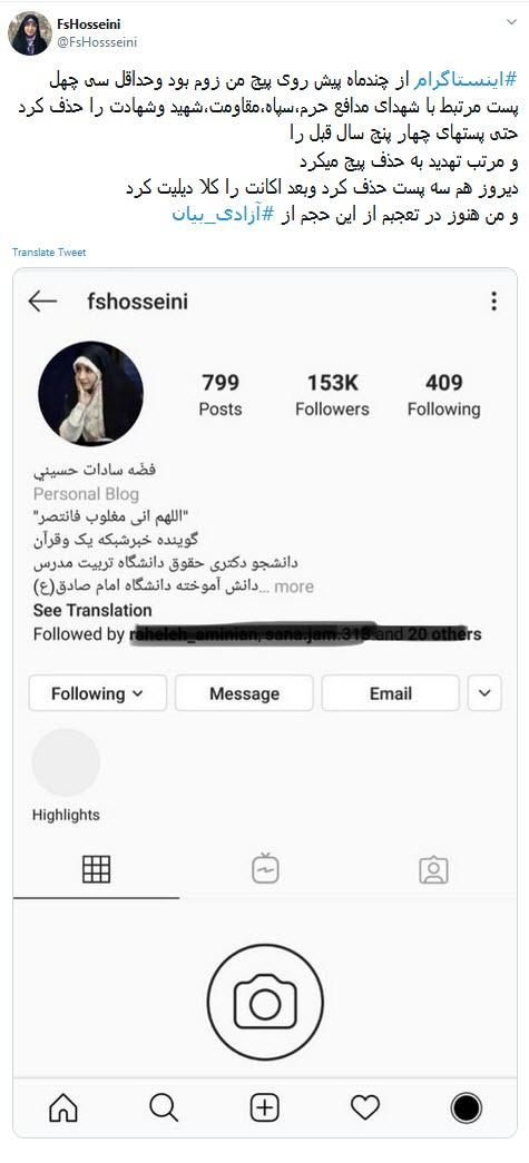 اینستاگرام صفحه شخصی خانم گوینده را مسدود کرد +تصویر