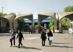 اهداف باشگاه دانش آموزیِ دانشگاه تهران+ زمان ثبت نام