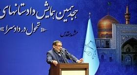 سخنرانی دبیر شورای عالی امنیت ملی در جمع دادستانها