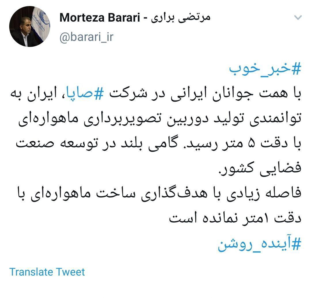 تولید دوربین تصویربرداری ماهوارهای با دقت پنج متر توسط جوانان ایرانی