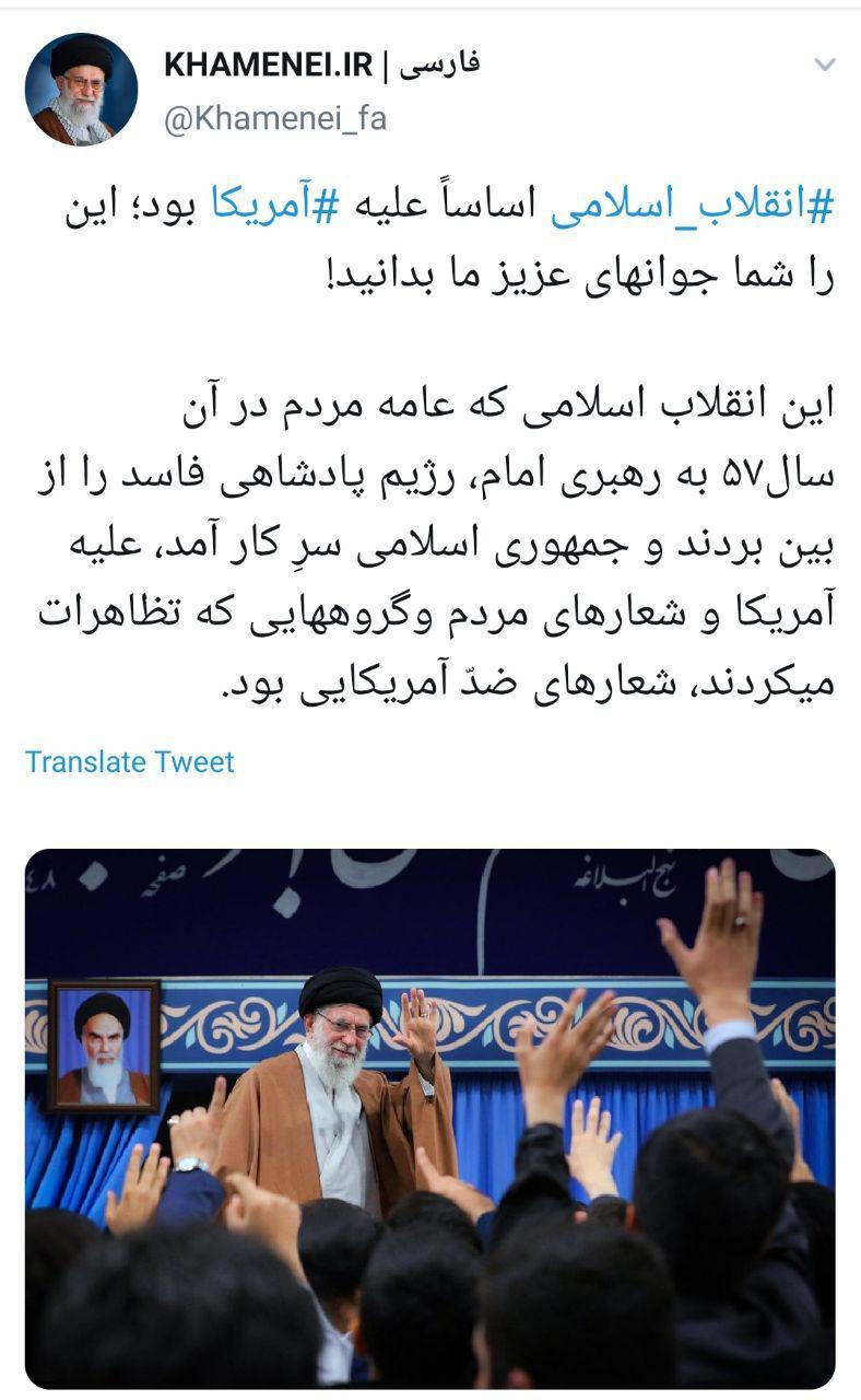 انقلاب اسلامی اساساً علیه آمریکا بود؛ این را شما جوانهای عزیز ما بدانید! +تصویر