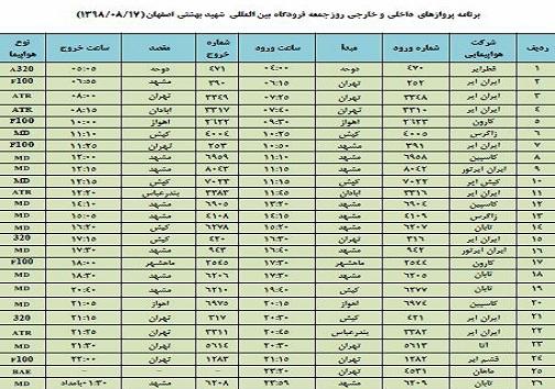 فهرست ۲۶ پرواز داخلی و خارجی فرودگاه اصفهان