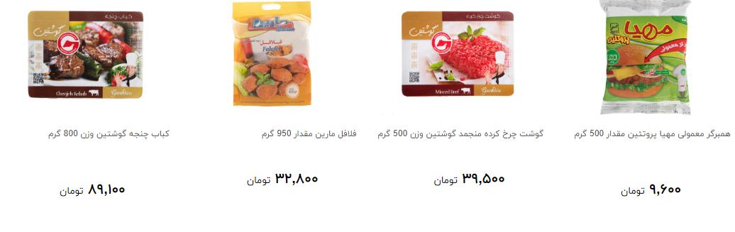 مظنه قیمت غذای نیمه آماده منجمد چقدر است؟