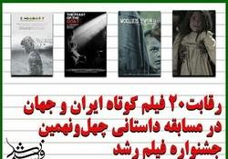 رقابت ۲۰ فیلم کوتاه ایران و جهان در مسابقه داستانی چهلونهمین جشنواره فیلم رشد