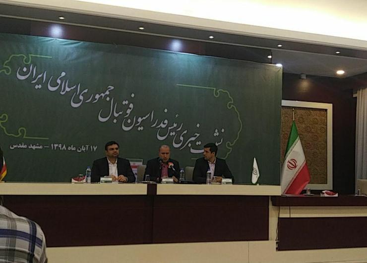 احتمال برگزاری بازی ایران- هنگکنگ در مشهد/حضور رئیس فیفا در ایران و تماشای بازیهای لیگ با حضور بانوان/سرمربی ما ویلموتس هست