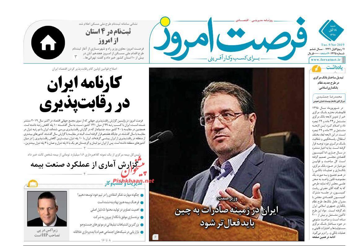 صفحه نخست روزنامههای اقتصادی ۱۸ آبان