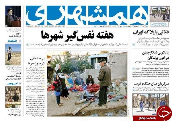 روزنامههای 18 آبان