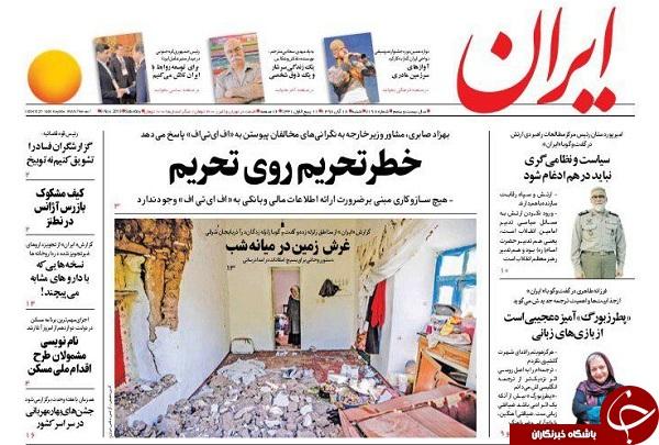 زلزله در ۶ استان، ۶ کشته در میانه/ تاریخ تکرار میشود/ انهدام پهپاد متجاوز با سامانه پدافندی ارتش/ برقراری آرامش نسبی در عراق